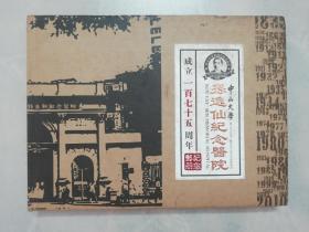 孙逸仙纪念医院成立175周年纪念邮册