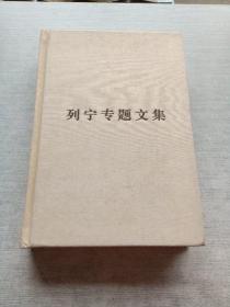 列宁专题文集:论社会主义