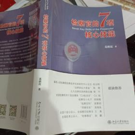 检察官的7项核心技能 作者签名本