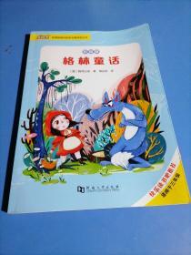 格林童话(适用于三年级彩绘版)/统编版教材配套名著阅读丛书