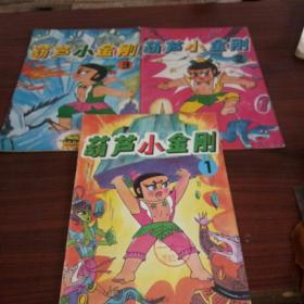 葫芦小金刚第1、2、3集共3本合售