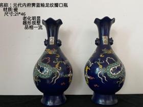 元代内府霁蓝釉白龙纹瓣口瓶,器形规整,老化明显,品相完整,成色如图。