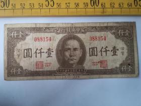 民国法币,中央银行,孙像壹仠元