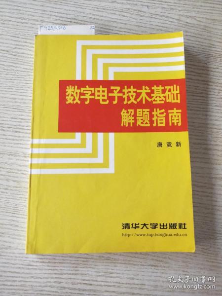 数字电子技术基础解题指南