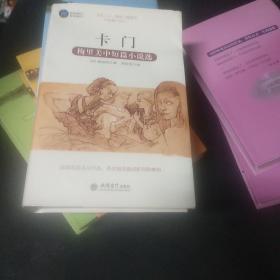 时光文库-卡门:梅里美中短篇小说选