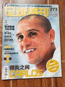 足球周刊2007年NO25  有卡片