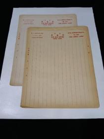 民国空白老纸信笺纸29张