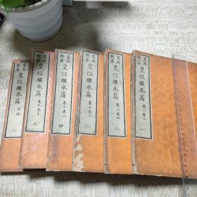 131_舊典類纂皇位繼承篇  十卷  附錄一卷  日本明治十年(1877年)元老院刻本