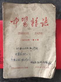 中医杂志(1963年第10期)