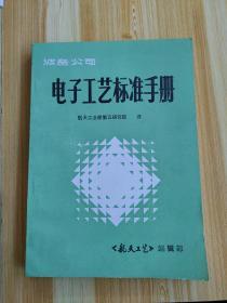 波音公司电子工艺标准手册
