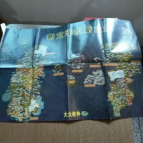 新艾泽拉斯大陆 【只有地图一张】 实物拍图 现货