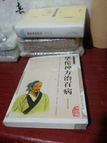 华佗神方治百病——传统文化经典