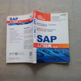 SAP入门经典(第5版)【实物拍摄 有点笔记】