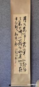 【武中奇】先生书法张继《枫桥夜泊》诗一首,已装裱,立轴,画心尺寸:135*32厘米