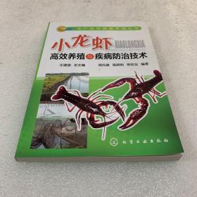 小龙虾高效养殖与疾病防治技术