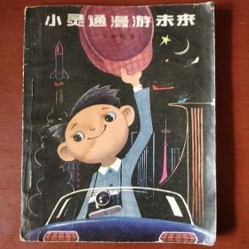 老版本《小灵通漫游未来》插图 叶永烈 著 福建少年儿童出版社 1979年沈阳1版1印 私藏 书品如图