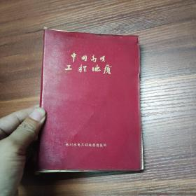 中国高坝工程地质(一)--红塑皮
