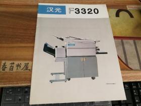 说明书简介---汉光F3320复印机