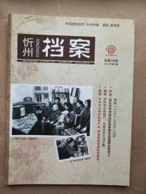 忻州档案2017.1  春晚(1983-2008)回顾