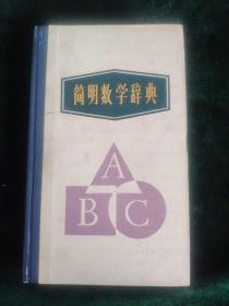 简明数学辞典