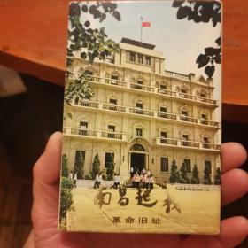 南昌起义(明信片)11枚