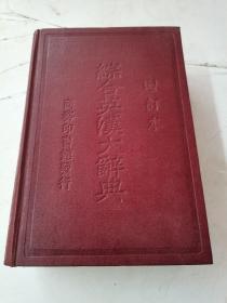综合英汉大辞典  (增订本)