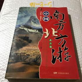中国南方北方游(共2卷)