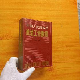 中国人民解放军政治工作教程【非馆藏】