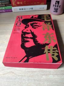 毛泽东传(正版)