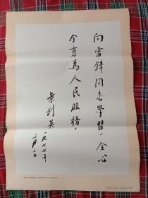 """叶剑英副主席题词:""""向雷锋同志学习,全心全意为人民服务""""(2开,1977年)"""
