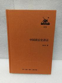 三联经典文库第二辑 中国政治史讲话(布面精装)9787108046758
