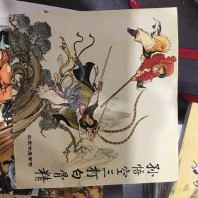 中国古典名著故事(1)孙悟空三打白骨精