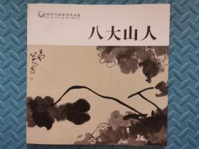 八大山人(中国历代画家佳作宝鉴)