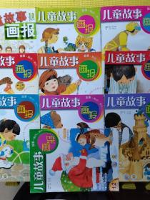 儿童故事画报(2003年1,4.5.6.7. 8.9.10.11.12)共10本,其中7.8合为一本的。