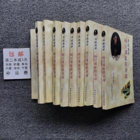 包邮:奕苑英华:杨官〓象棋杂谈(库存书自然旧)