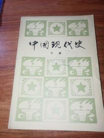 中国现代史(下册)。