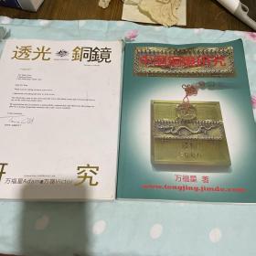 中国铜镜研究(签名本)