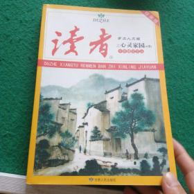 读者·乡土人文版:十年精华文丛之心灵家园(A卷),有购书签名