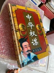 中华权谋智慧总集.第三卷