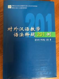 对外汉语教学语法释疑201 例