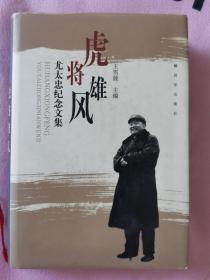 虎将雄风-尤太忠纪念文集