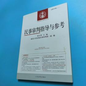 中国审判指导丛书:民事审判指导与参考(总第68辑 2016.4)