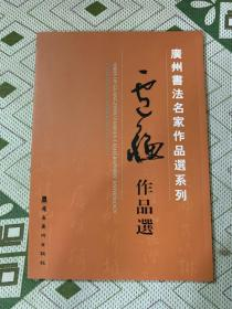 广州书法名家作品选系列 卢苏作品选