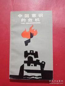 """中国意识的危机:""""五四""""时期激烈的反传统主义"""