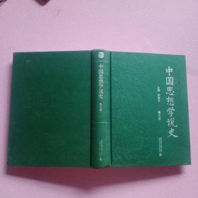 中国思想学说史:秦汉卷 精装