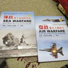 空战蓝天上的决斗 海战海上帝国的争霸