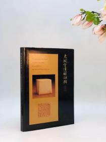 《大风堂遗赠印辑》精装全一册 初版