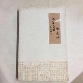 陈长林古琴专辑 (套装)8CD