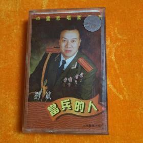 磁带 :当兵的人
