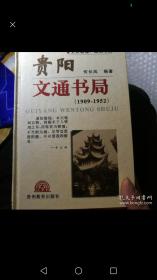贵阳文通书局:1909~1952